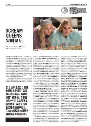 09_Scream Queens